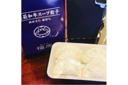 C-124 萩・長萩和牛スープ餃子(18個)、萩むつみ豚餃子(24個)※特製みそダレ付
