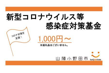 【1,000円】山陽小野田市 新型コロナウィルス等感染症対策基金(※返礼品なし)