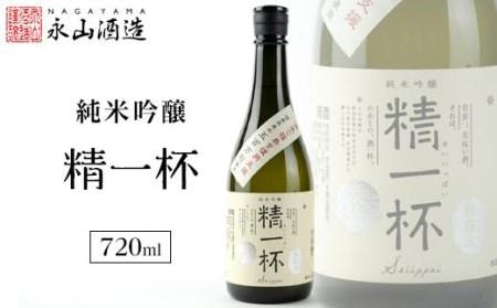 純米吟醸 精一杯 720ml