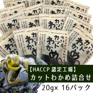 Aa008a 【HACCP認定工場】カットわかめ詰合せ(20g×16pc)