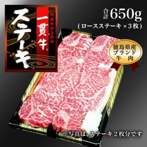 Bb002a 阿波牛のきわみ「一貫牛」ロースステーキ(3枚)計650g