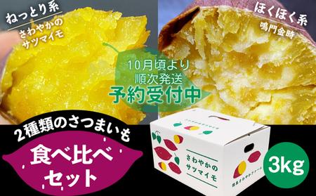 A-97 【早期受付開始】さわやかのサツマイモと鳴門金時の食べ比べセット 3kg