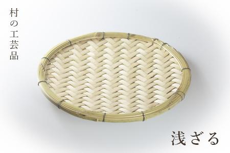 村の竹工芸品 浅ざる