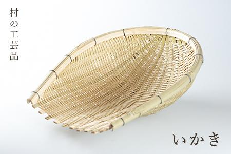 村の竹工芸品 手作りいかき(箕)