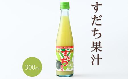 すだち果汁 300ml