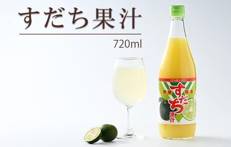 すだち果汁 720ml