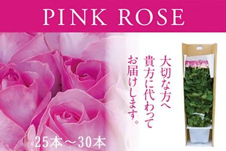 愛のバラ宅配便(ピンク)