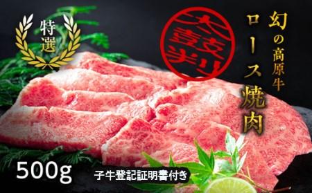 「幻の高原牛」大川原高原牛特選ロース焼肉500g※クレジット決済のみ