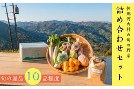 数量限定!「村の玉手箱」旬の野菜詰め合わせパック ※クレジット決済のみ