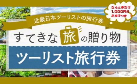 【50%還元保証】さなごうち村に行こう!近畿日本ツーリスト旅行券