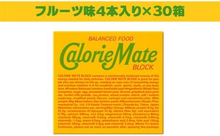 カロリーメイト ブロック フルーツ味4本入り×30箱 栄養補給 エネルギー補給 防災 備蓄品 テレワーク リモートワーク 在宅勤務