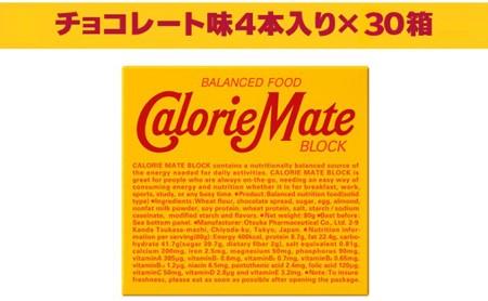 カロリーメイト ブロックチョコレート味4本入り×30箱 栄養補給 エネルギー補給 防災 備蓄品