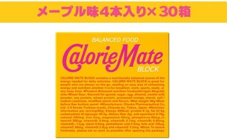 カロリーメイト ブロックメープル味 4本入り×30箱 栄養補給 エネルギー補給 防災 備蓄品 テレワーク リモートワーク 在宅勤務