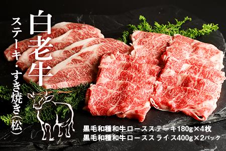 【2631-0001】白老牛ステーキ・すき焼き(松)