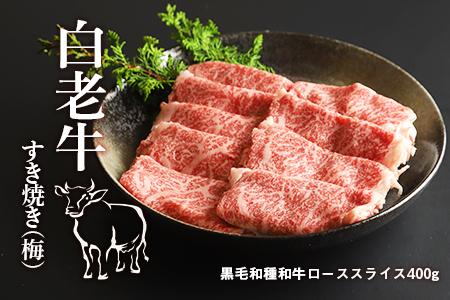 【2631-0003】白老牛すき焼き用(梅)