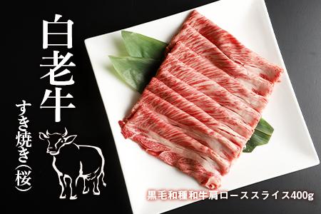 【2631-0004】白老牛すき焼き用(桜)
