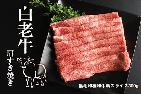 【2631-0005】白老牛肩すき焼き用