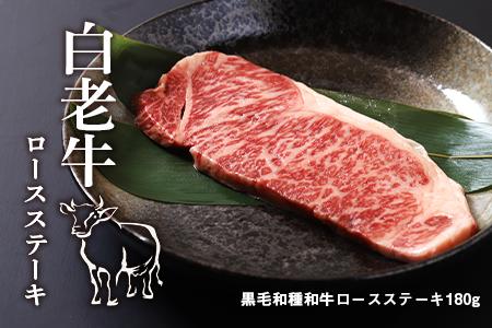 【2631-0007】白老牛ロースステーキ