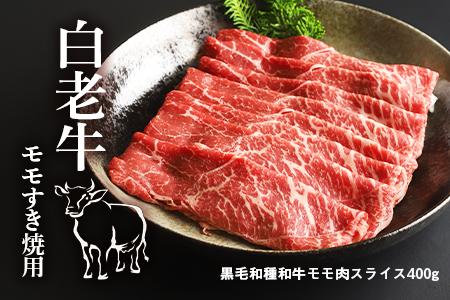 【2631-0012】白老牛ももすき焼き用