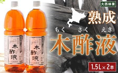 【2631-0019】【北海道白老産】熟成木酢液(もくさくえき)1.5リットル 2本セット