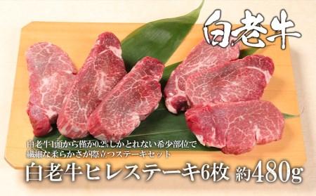 【2631-0033】【限定10セット】ウエムラ牧場の白老牛ヒレステーキ(6枚)