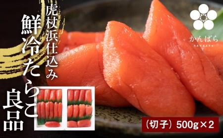 【2631-0037】虎杖浜仕込み 鮮冷たらこ 良品切子 500g×2パック