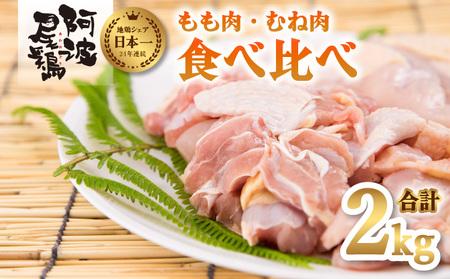 MMT25 阿波尾鶏食べ比べ!もも肉・むね肉2kgセット