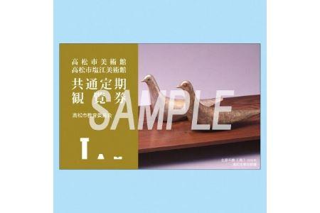 高松市美術館 共通定期観覧券(65歳未満)【1102649】
