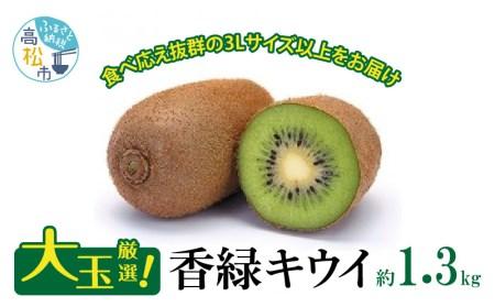 【先行予約2022年】大玉厳選(3Lサイズ以上)!香緑キウイ 約1.3kg【T006-307】