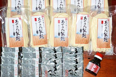 7 あやうた製麺 半生うどんセット