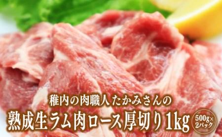 稚内の肉職人 たかみさんの熟成生ラム肉ロース厚切り 1kg(500g×2パック)【22089】