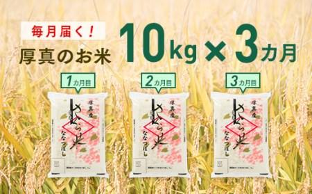 0008 <新米受付中!>あ毎月届く「北海道あつまのブランド米10kg」3ヵ月定期便コース