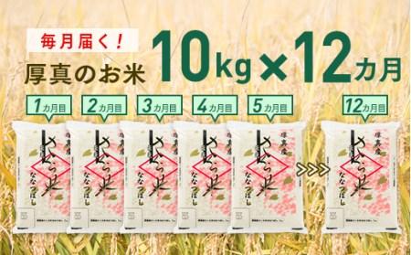 0001 毎月届く「北海道あつまのブランド米10kg」12ヵ月定期便コース
