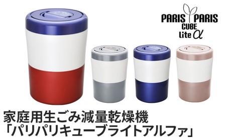 家庭用生ごみ減量乾燥機「パリパリキューブライトアルファ」キッチン  防臭 トリコロール