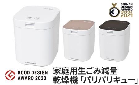 家庭用生ごみ減量乾燥機「パリパリキュー」キッチン 防臭 ホワイト