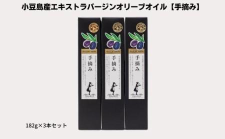 小豆島産エキストラバージンオリーブオイル【手摘み】182g×3本セット
