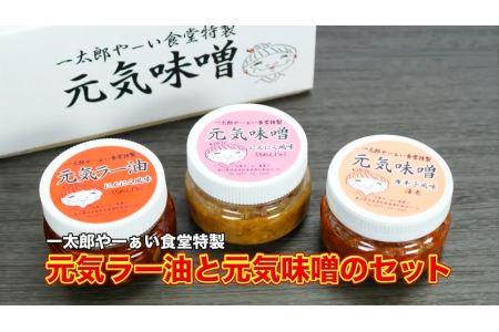 【A-31】元気味噌2種・元気ラー油1種 セット