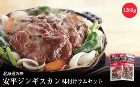 安平ジンギスカン・味付ラムセット【1119669】
