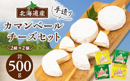 角谷 カマンベールチーズセット【125g×4個】【1062701】