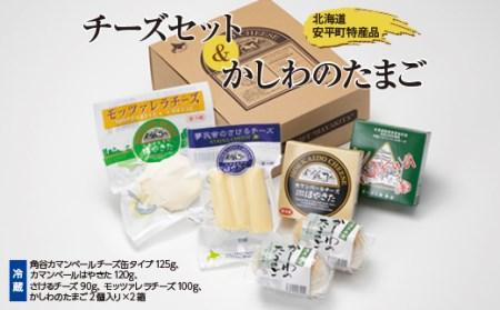 安平町特産品セット (チーズセット&かしわのたまご)【1064691】