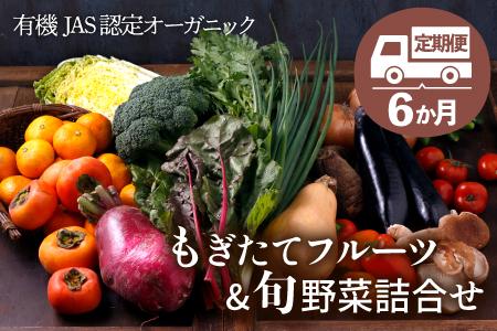 【有機JAS認定オーガニック】シェフの目線「大洲もぎたてフルーツ&旬野菜詰合せ」半年パスポート