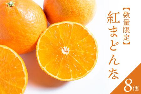 ≪数量限定≫【紅まどんな 8玉入】 まるでゼリー!?話題のぷるるん新食感の柑橘