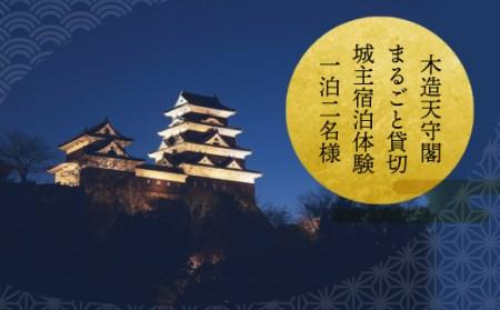 【1日1組限定】日本初!城に泊まる 木造天守閣 宿泊券/祝砲・殿様御膳・入城体験付き