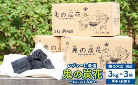 鬼の炭花~おにのすみか~樫の木炭(切炭3kg×3) 炭 レジャー バーベキュー BBQ アウトドア キャンプ 自然 火 炎 燃料