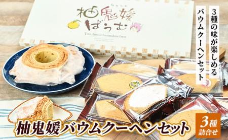 柚鬼媛バウムクーヘンセット