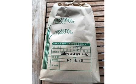 僧都源流米(コシヒカリ)精米5kg