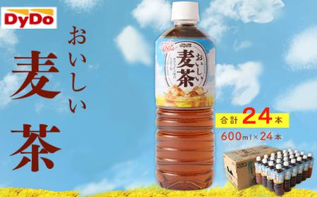 NM082G7おいしい麦茶600ml×24本<訳あり 水 ミネラルウォーター 熱中症 事業者支援>