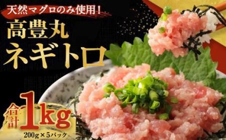 TK003高豊丸ネギトロ1kg<訳あり 鮪 まぐろ マグロ 海鮮 丼 事業者支援>