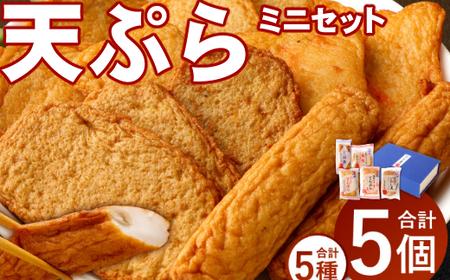 YM-01室戸の天ぷらミニセット_3,000円