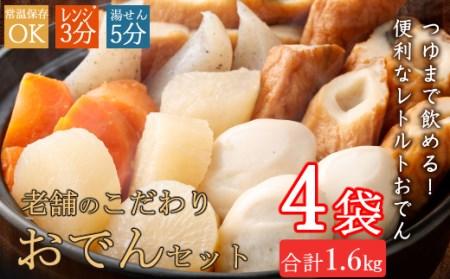 YM-04室戸のこだわりおでんセット_5,000円